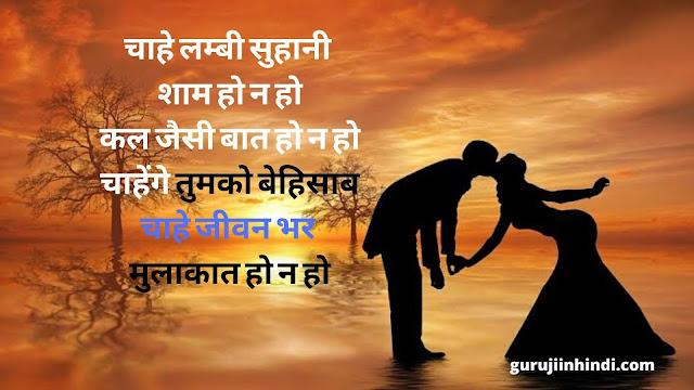 Love Shayari With Image | Romantic Love Shayari Image In Hindi. लव शायरी फोटो