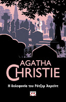https://www.culture21century.gr/2019/06/h-dolofonia-toy-roger-akroint-ths-agatha-christie-book-review.html
