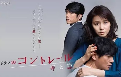 《飛機雲 罪與戀》石田百合子 井浦新 原田泰造