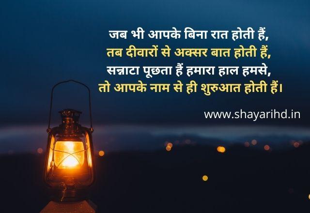 Sweet love good night sms in hindi