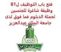 تعلن جامعة الملك عبدالعزيز, عن فتح باب التوظيف ل81 وظيفة شاغرة للجنسين لحملة الدبلوم فما فوق, وذلك ابتداءً من يوم الأحد الموافق 1442/04/07هـ, وحتى خمسة أيام من تاريخه, حيث سيتم التوظيف من خلال مسابقة وظيفية, علماً بأن هذه الوظائف هي للسعوديين فقط وذلك للتخصصات التالية: - تمريض - مساعد طبيب أسنان - تعقيم - مكافحة عدوى - تركيبات أسنان - إدارة خدمات صحية ومستشفيات - طب الأسنان - طب وجراحة - أمراض النساء والولادة - المختبرات - تقنية المختبرات الطبية - المختبرات الطبية - التغذية الإكلينيكية - طب بشري - طب عام - أشعة - أمراض باطنة لتفاصيل أكثر حول كل وظيفة اضغط على الرابط هنا علماً بأن التسجيل للوظيفة سيكون ابتداءً من يوم الأحد الموافق 1442/04/07هـ, وحتى خمسة أيام من تاريخه للـتـسـجـيـل اضـغـط عـلـى الـرابـط هنـا     اشترك الآن     أنشئ سيرتك الذاتية    شاهد أيضاً وظائف الرياض   وظائف جدة    وظائف الدمام      وظائف شركات    وظائف إدارية                           أعلن عن وظيفة جديدة من هنا لمشاهدة المزيد من الوظائف قم بالعودة إلى الصفحة الرئيسية قم أيضاً بالاطّلاع على المزيد من الوظائف مهندسين وتقنيين   محاسبة وإدارة أعمال وتسويق   التعليم والبرامج التعليمية   كافة التخصصات الطبية   محامون وقضاة ومستشارون قانونيون   مبرمجو كمبيوتر وجرافيك ورسامون   موظفين وإداريين   فنيي حرف وعمال     شاهد يومياً عبر موقعنا وظائف تسويق في الرياض وظائف شركات الرياض ابحث عن عمل في جدة وظائف المملكة وظائف للسعوديين في الرياض وظائف حكومية في السعودية اعلانات وظائف في السعودية وظائف اليوم في الرياض وظائف في السعودية للاجانب وظائف في السعودية جدة وظائف الرياض وظائف اليوم وظيفة كوم وظائف حكومية وظائف شركات توظيف السعودية