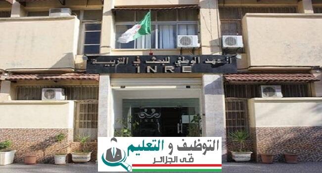 المعهد الوطني للبحث في التربية