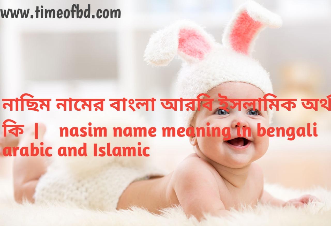 নাছিম নামের অর্থ কী, নাছিম নামের বাংলা অর্থ কি, নাছিম নামের ইসলামিক অর্থ কি, nasim  name meaning in bengali