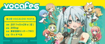 Vocaloid Festa Minna no Vocalo Keikaku