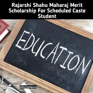 Rajarshi Shahu Maharaj Merit Scholarship For Scheduled Caste Student, Maharashtra State Scholarship Yojana, Maharashtra Sabhi Sarkari Yojana, Anusuchit jati sarkari Yojana