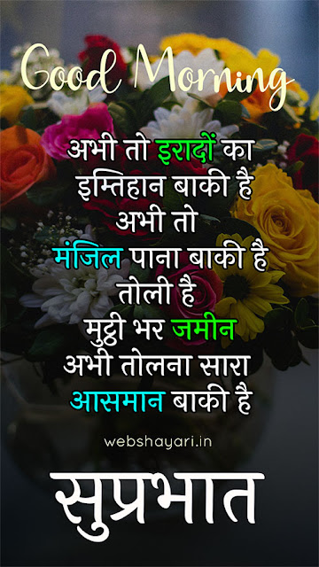 suparbhat suvichar photo download good morning wishes hindi with quote