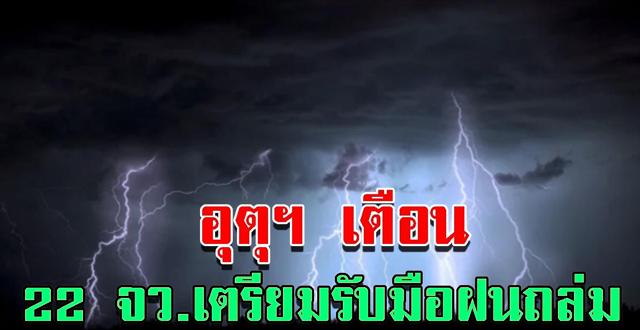 กรมอุตุฯ เตือน 22 จังหวัด เตรียมรับมือพายุฝนฟ้าคะนอง ลมกระโชกแรง