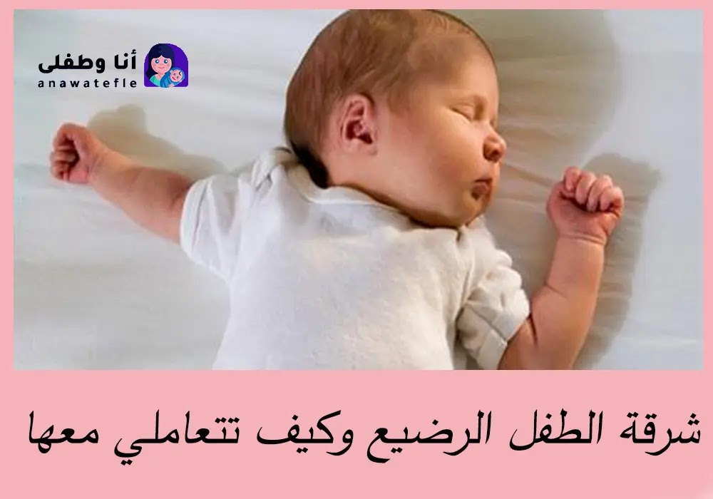 شرقة الطفل الرضيع اثناء النوم وكيف تتعاملي معها