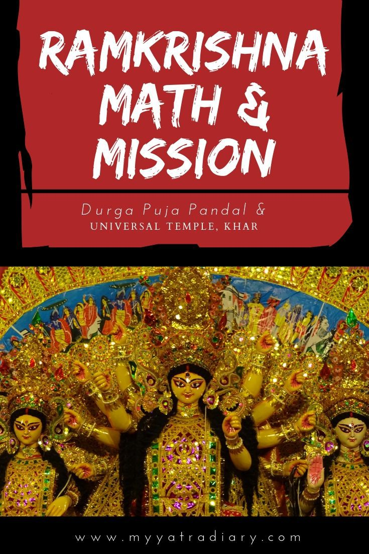 Ram Krishna Math & Mission Durga Puja Pandal Mumbai