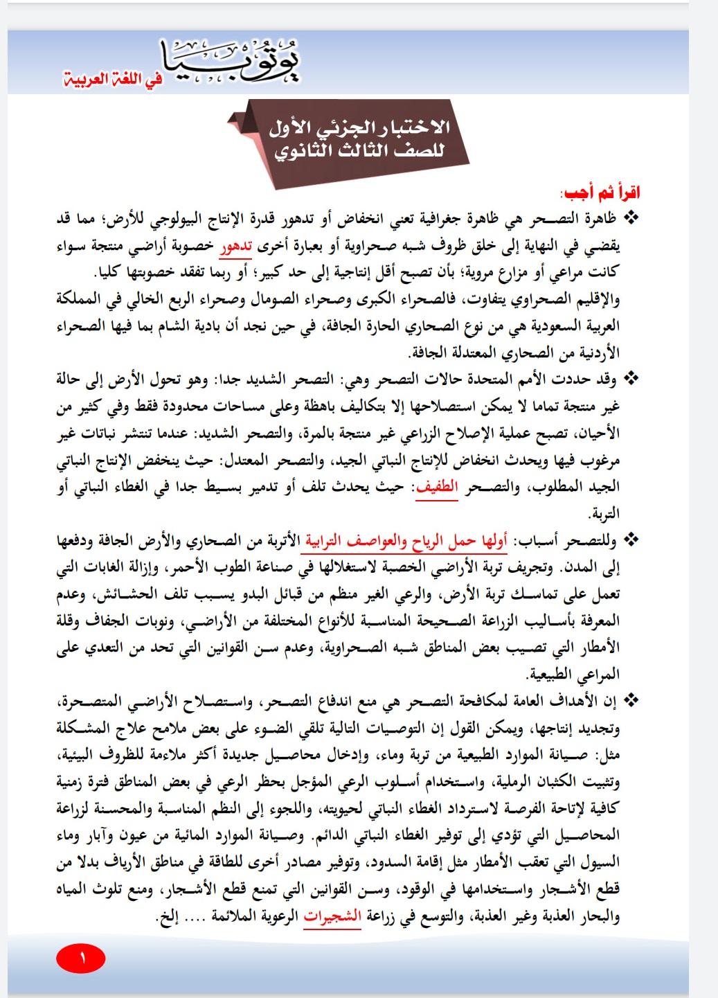 امتحان لغة عربية 3 ثانوي 2021 نظام جديد 1