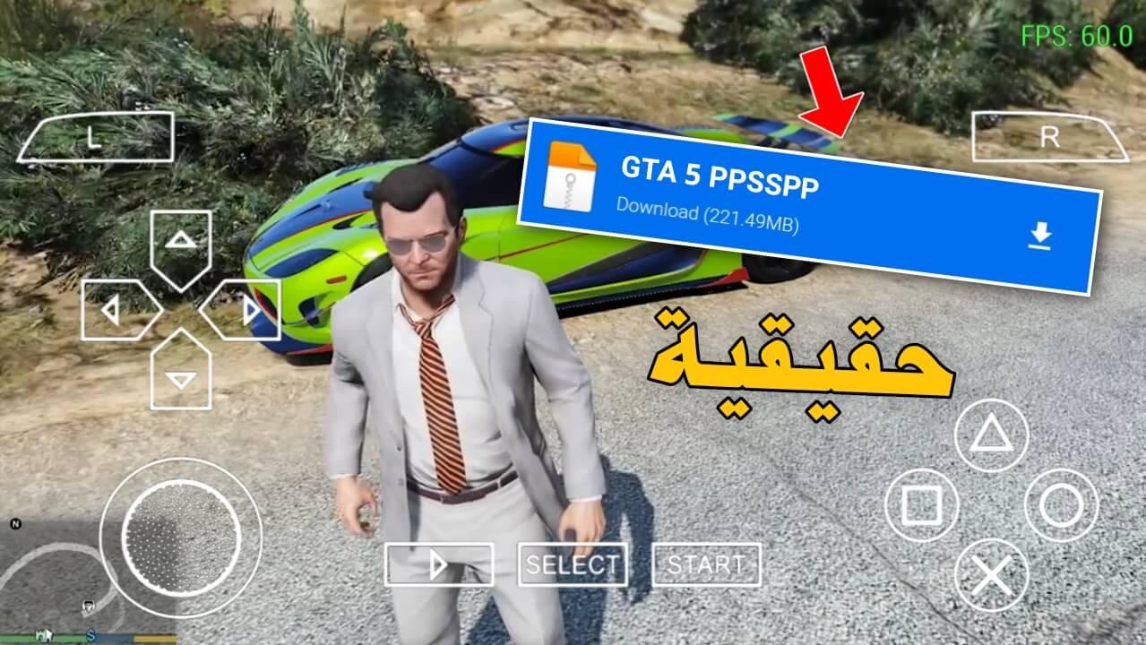 واخيرا تشغيل لعبة GTA V الأصلية على محاكي PPSSPP للأندرويد بدون اعلانات | GTA 5 ISO PPSSPP