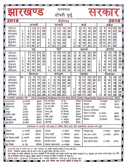Jharkhand government calendar 2017