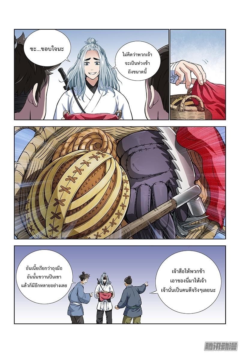 อ่านการ์ตูน Call Me God! 12 ภาพที่ 6