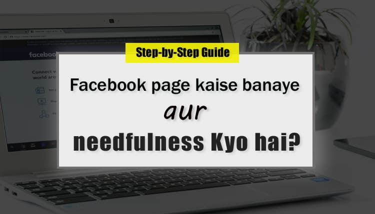 Facebook page kaise banaye aur needfulness Kyo hai?