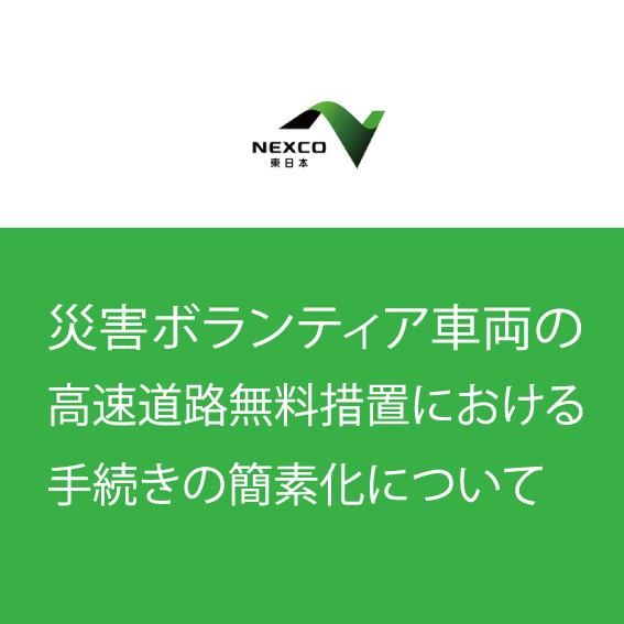 NEXCOホームページへ