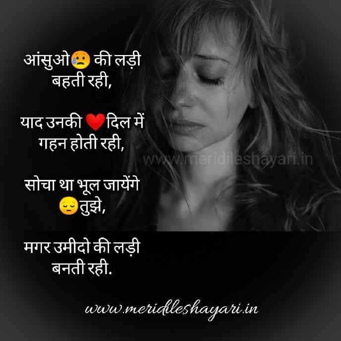 shayari on aansu, shayari on aansu in hindi, shayari on aansu in urdu, barish aansu shayari, aansu shayari, dard bhari shayari on aansu, dard bhari shayari on aansu, shayari for aansu ,aansu par shayari,aansoo shayari in hindi,Aansoo dard Shayari,aansoo sad shayari,ansoo shayari in urdu,ansoo sad shayari,aansu shayari 2 lines, aansu shayari image, aansu shayari hindi,aansu shayari images, aansu bhari shayari in hindi, aansu shayari two line. Agar aapko hamari aansoo shayari collection