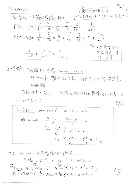 2020 DSE Math Paper 2 MC Full Explanation 數學 卷二 答案 解題步驟 Q43, 44, 45