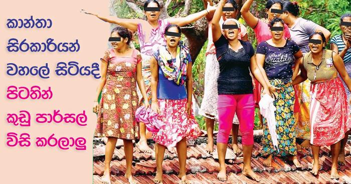 https://www.gossiplankanews.com/2018/08/welikada-prison-women.html