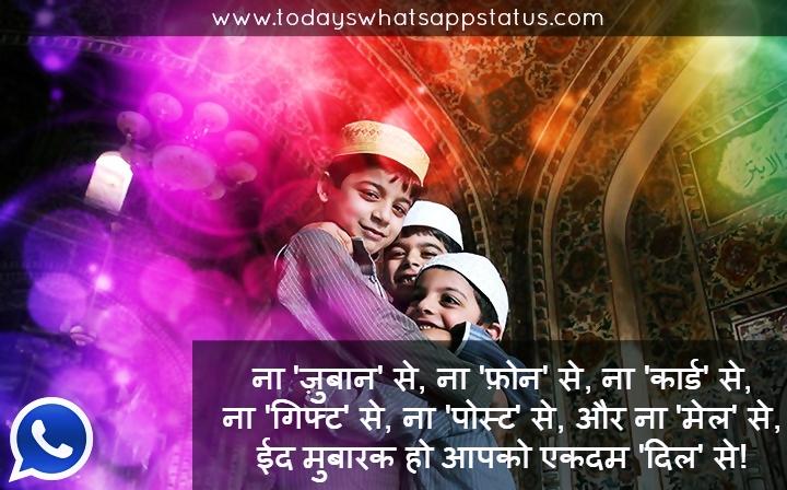 25 eid mubarak status in hindi and english for facebook and whats 25 eid mubarak status in hindi and english for facebook and whats app m4hsunfo
