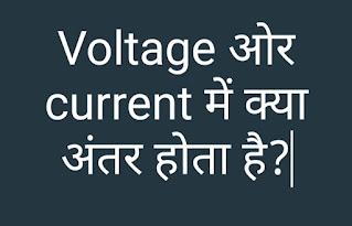 Voltage ओर current में क्या अंतर होता है