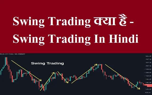स्विंग ट्रेडिंग क्या होती है What Is Swing Trading In Stock Market