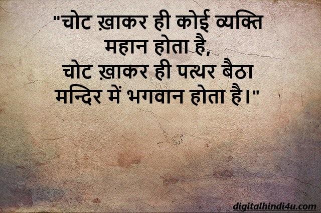 motivattional Quotes hindi image