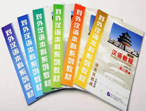 Tải miễn phí bộ giáo trình Hán ngữ 6 quyển phiên bản mới