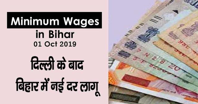 Minimum Wages in Bihar Oct 2019, Bihar Minimum Wages