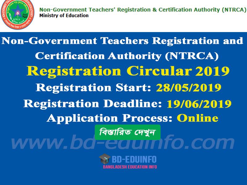 NTRCA Job Circular 2019   www ntrca teletalk com bd   Bangladesh