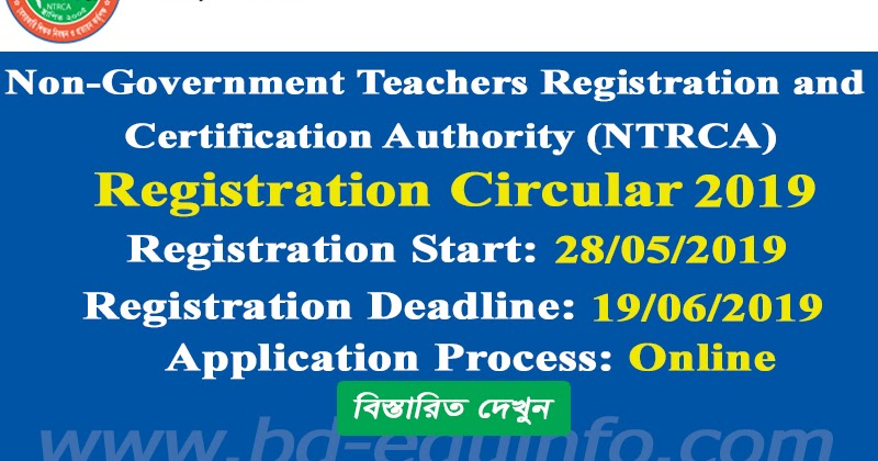 NTRCA Job Circular 2019 | www ntrca teletalk com bd | Bangladesh