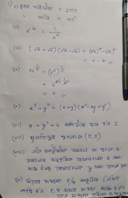 maths solved papers class ix