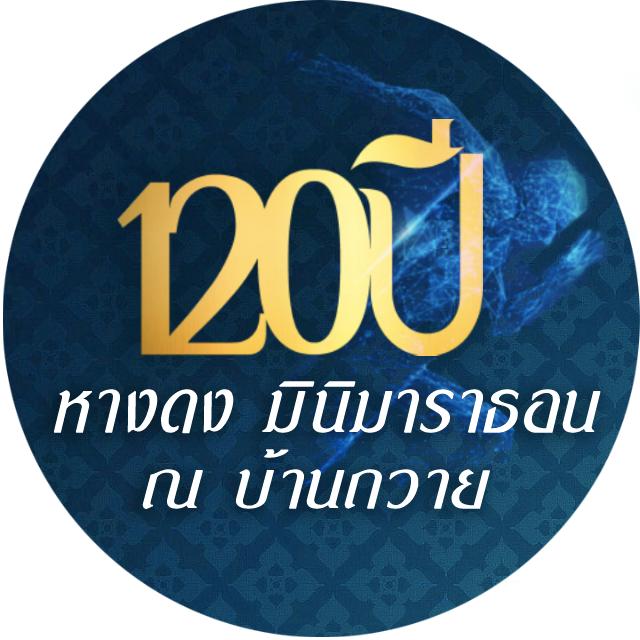 120 ปี หางดง มินิมาราธอน