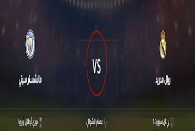 موعد مباراة ريال مدريد ومانشستر سيتي يلا شوت 26-02-2020 في دوري أبطال أوروبا