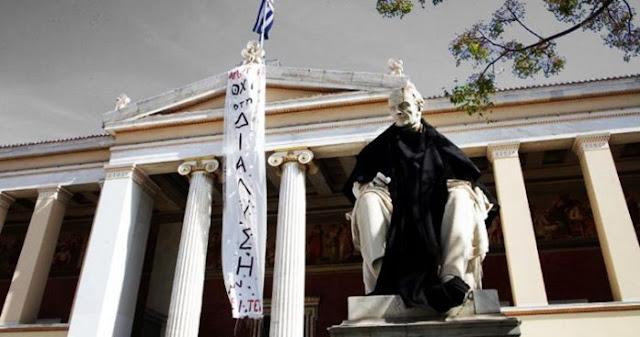 Τα πανεπιστήμια και ο αναρχοφιλελεύθερος σκοταδισμός