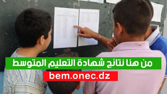 معرفة نتائج امتحان شهادة التعليم المتوسط 2020 bem onec dz