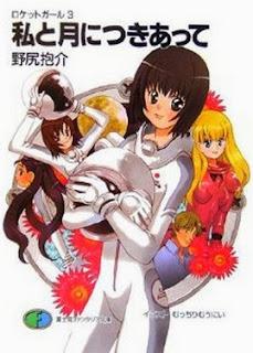 ロケットガール 旧版 第01-03巻 [Rocket Girl Kyuuhan vol 01-03]
