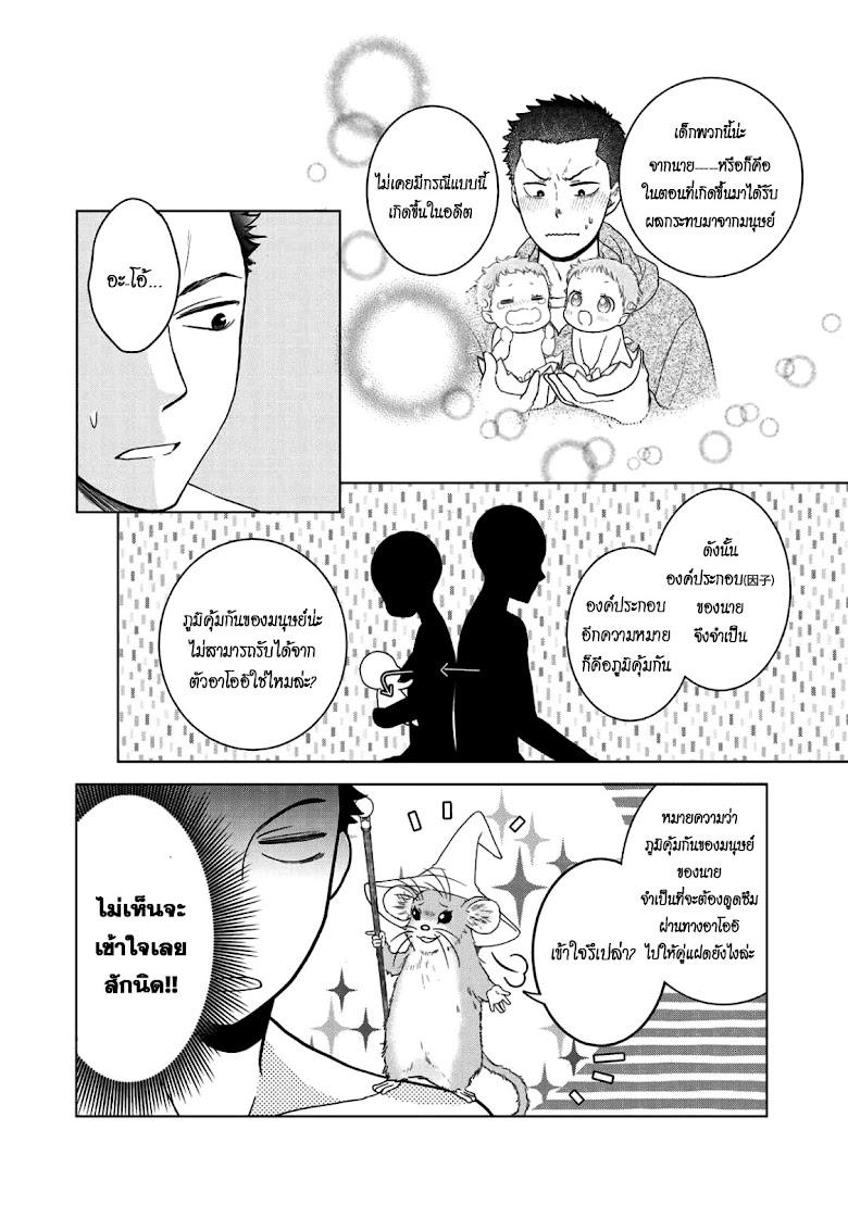 Kitaku Tochuu de Yome to Musume ga Dekita n dakedo, Dragon datta. - หน้า 14