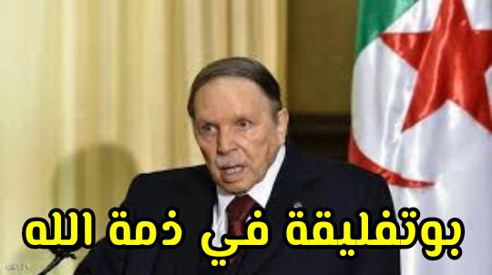 عاجل ... وفاة الرئيس السابق للجزائر عبد العزيز بوتفليقة
