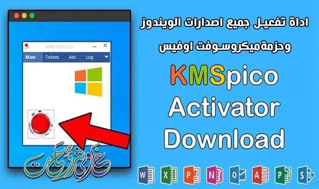 تحميل افضل اداة لتفعيل جميع اصدارات ويندوز 10 / Windows 10 Activator Free Download.