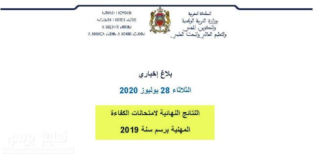 نتائج امتحان الكفاءة المهنية برسم 2019