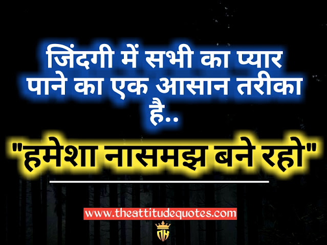 whatsapp sad status, Sad Life Status in Hindi, sad life status, sad lines in hindi