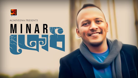 Krodh Full Lyrics Song (ক্রোধ) Minar Rahman