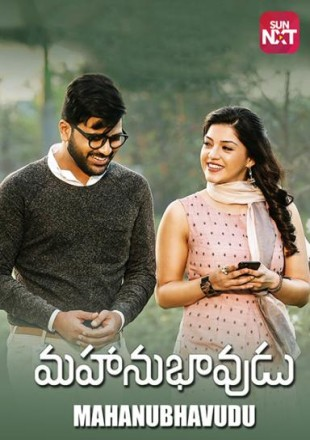 Mahanubhavudu 2017 Full Hindi Dubbed Movie Download HDRip 480p 300Mb