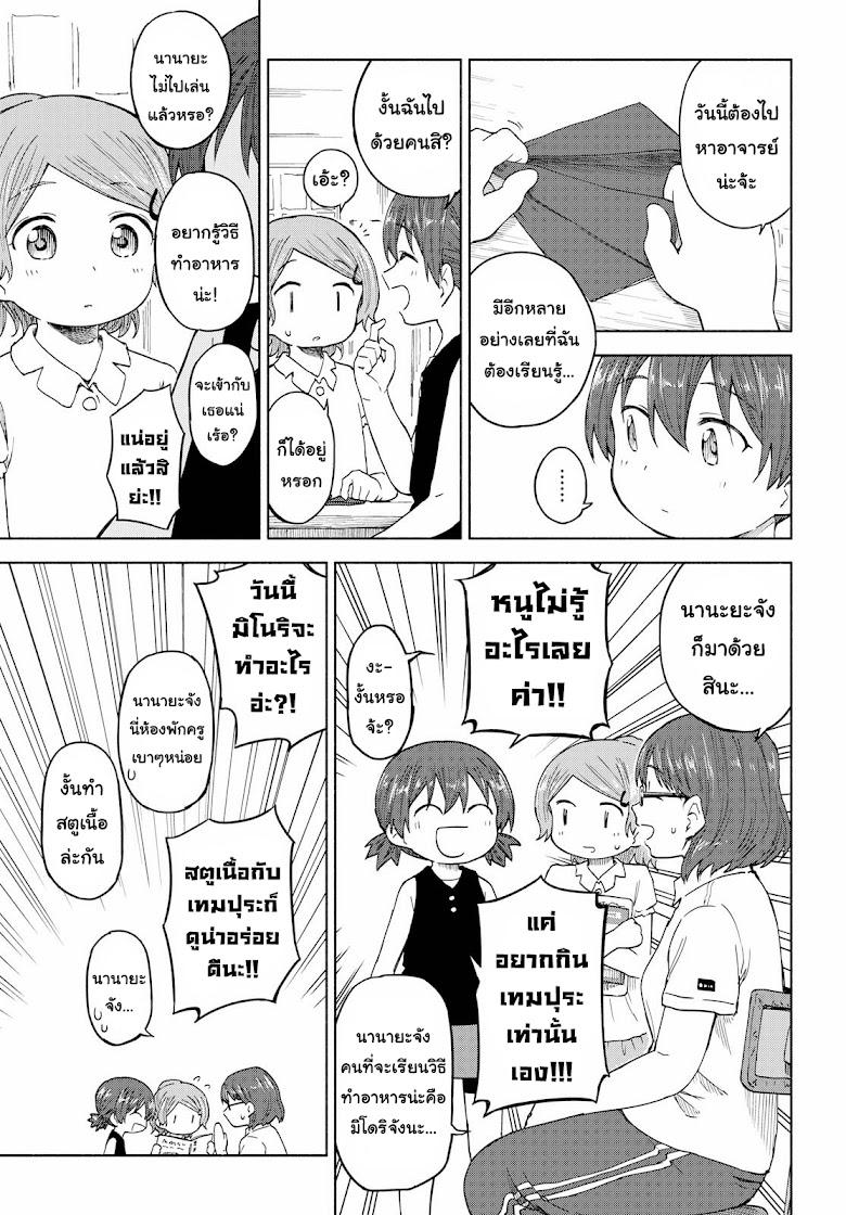Tsurezure Biyori - หน้า 17