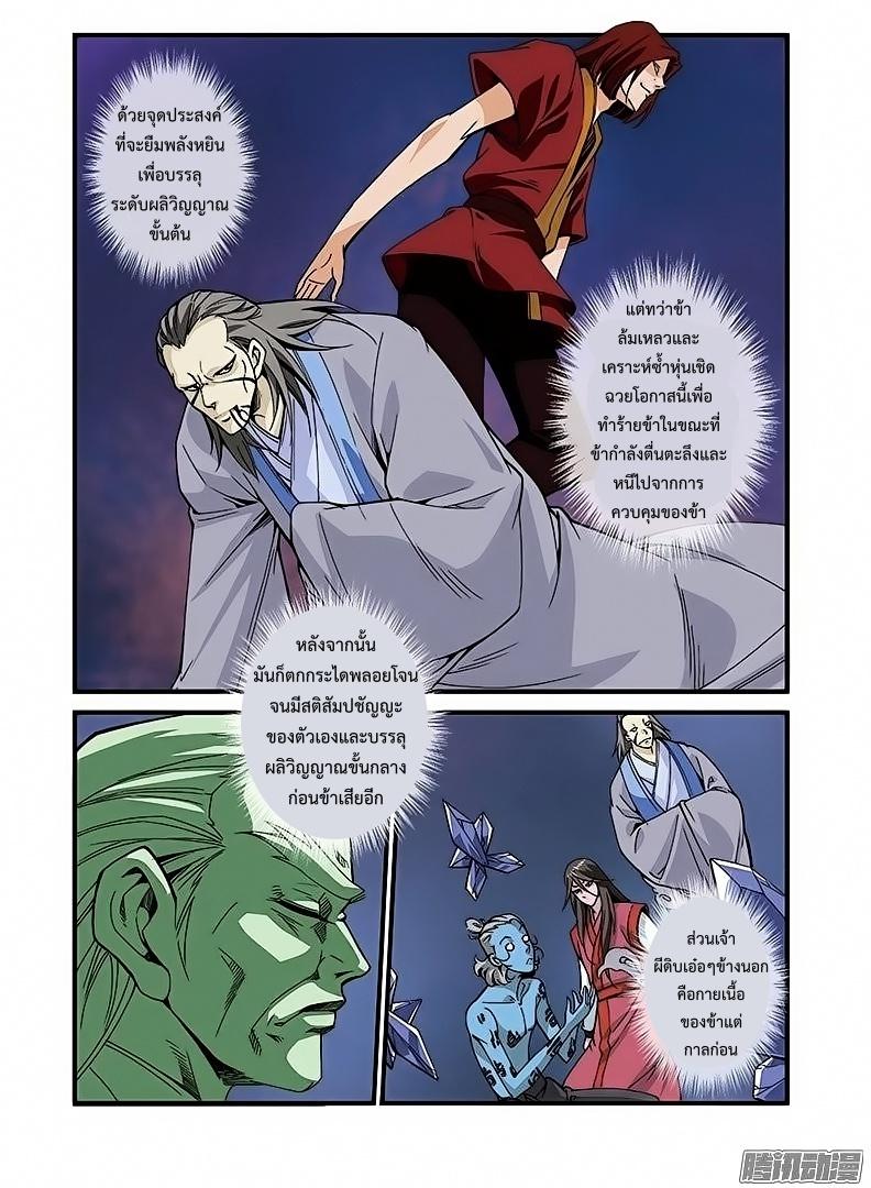 อ่านการ์ตูน Xian Ni 42 ภาพที่ 10
