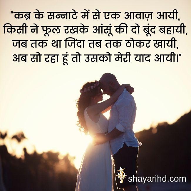 Best Romantic Shayari In Hindi With image