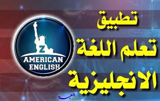 تعليم اللغة الانجليزية بسهولة