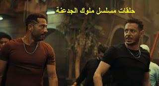 حصرياً متابعة مشاهدة احداث مسلسل ملوك الجدعنة مصطفى شعبان وعمرو سعد الحلقة السادسة وعشرون 26 - السابعة وعشرون 27 في رمضان 2021 كاملة HD جودة عالية