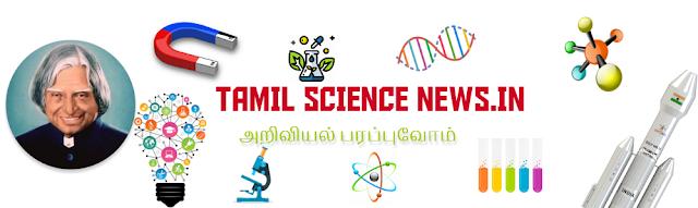 நம்ப முடியாத அறிவியல் செய்திகளை அள்ளித்தரும் Tamil Science News இணையதளம்