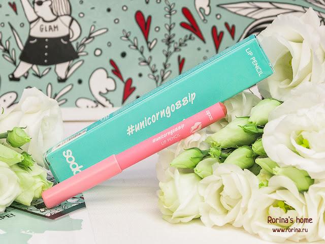 Soda Карандаш для губ Lip Pencil #unicorngossip: отзывы